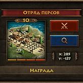 Скриншот игры Спарта: Война Империй