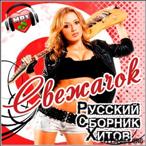 Свежачок. Русский сборник хитов